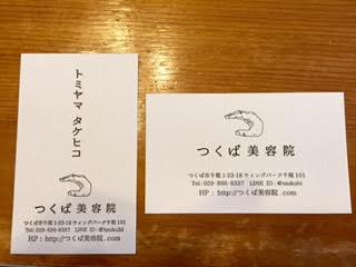 つくば美容院名刺完成です。活版印刷なのです