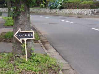 二ノ宮、千現で表参道クオリティーをタイカン☆つくば美容院 ここですよ〜。トミヤマ