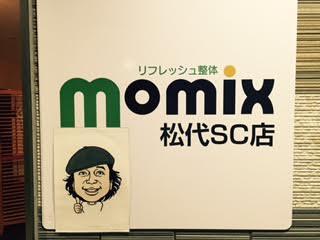 体のメンテナンス大事ですね〜♫ @MOMIX つくば本院